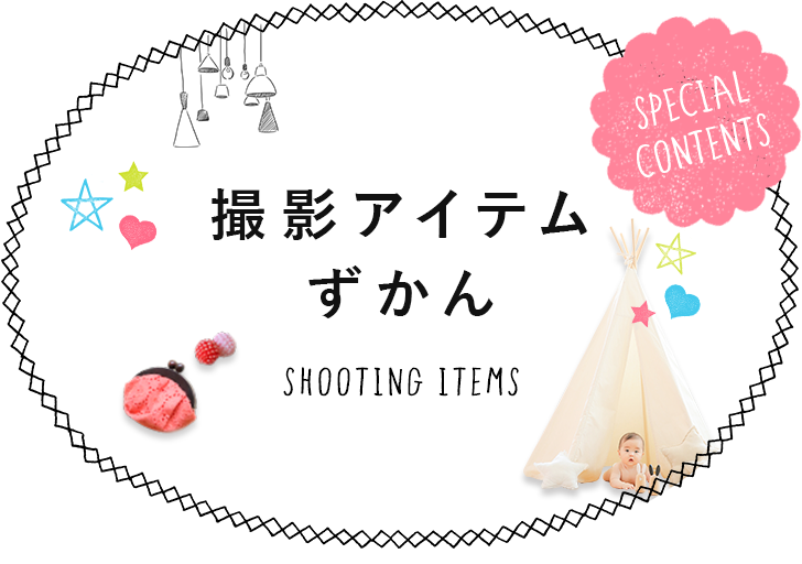 【SPECIAL CONTENTS】撮影アイテムずかん SHOOTING ITEMS